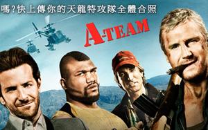 AXN.com A-Team Contest Asia